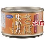 さば缶詰 味噌煮 ( 150g*24コセット )