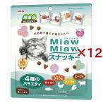MiawMiawスナッキー 4種のバラエティ まぐろ、ローストチキン、ビーフ、チーズ味 ( 3g*16袋入*12コセット )/ ミャウミャウ(Miaw Miaw)