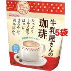 牛乳屋さんの珈琲 袋 ( 270g*5コセット )/ 牛乳屋さんシリーズ ( コーヒー )