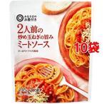 みなさまのお墨付き トマトの旨味 ミートソース(245g(2人前))
