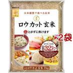 金芽ロウカット玄米 ( 2kg*2コセット )/ 東洋ライス