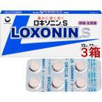 (第1類医薬品)ロキソニンS(セルフメディケーション税制対象) ( 12錠*3コセット )/ ロキソニン