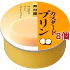 井村屋 缶カスタードプリン ( 75g*8コ )/ 井村屋