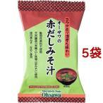 オーサワの赤だしみそ汁*5コ ( 1食分(9.2g)5コセット )/ オーサワ