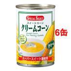 スペシャルセレクト スイートコーン クリームコーン 缶 ( 425g*6コ )/ スペシャルセレクト