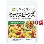 サラダクラブ ミックスビーンズ(ひよこ豆、青えんどう、赤いんげん豆) ( 50g*10コ )/ サラダクラブ