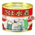 キョクヨー さば水煮 ( 190g*6コ ) ( 缶詰 )