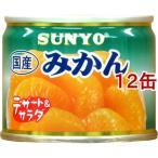 サンヨー 国産みかん ( 140g*12コ ) ( 缶詰 )