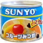 サンヨー フルーツみつ豆 ( 130g*12コ ) ( 缶詰 )