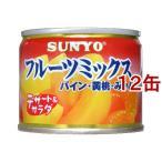 サンヨー フルーツミックス ( 130g*12コ ) ( 缶詰 )