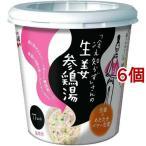 「冷え知らず」さんの生姜参鶏湯 カップスープ ( 6コ )/ 「冷え知らず」さんの生姜シリーズ