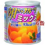 朝からフルーツ ミックス ( 190g*6コ )/ 朝からフルーツ ( 缶詰 )