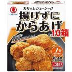 揚げずにからあげ 鶏肉調味料*10コ ( 3袋入10コセット )