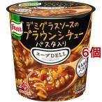 クノール スープデリ デミグラスソースのブラウンシチュー パスタ入り ( 1コ入*6コセット )/ クノール