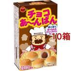ブルボン チョコあ〜んぱん ( 44g*10コセット )