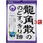 龍角散ののどすっきり飴 カシス&ブルーベリー ( 75g*3コセット )/ 龍角散