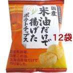 米油だけで揚げたポテトチップス ( 60g*12コセット )/ 深川油脂