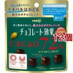 チョコレート効果 カカオ72% ( 40g*12コセット ) ( バレンタイン 義理チョコ )