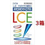 (第3類医薬品)ネオビタホワイトCプラス「クニヒロ」 ( 240錠*3コセット )/ クニヒロ