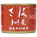 ABC さばトマト煮 国産原料使用 ( 170g*6コセット ) ( 缶詰 )