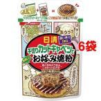 日清 千切りカットキャベツで美味しいお好み焼粉 ( 50g*6コセット )/ 日清