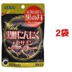 医食同源ドットコム 黒酢にんにく+セサミン リッチ ( 90粒*2袋 )/ 医食同源ドットコム