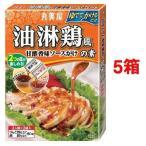 丸美屋 油淋鶏風甘酢香味ソースがけの素 ( 2人前*2袋入*5コセット )