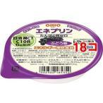 エネプリン ぶどう味(区分3/舌でつぶせる) ( 40g*18コセット )/ 日清オイリオ