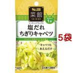 菜館シーズニングミックス 塩だれちぎりキャベツ ( 2人前*2回分*5コセット )/ 菜館(SAIKAN)