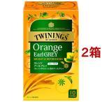 トワイニング オレンジ アール グレイ ( 2.0g*10袋入*2コセット )/ トワイニング(TWININGS)