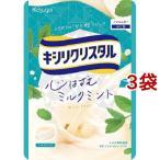 キシリクリスタル ミルクミントのど飴 ( 71g*3コセット )/ キシリクリスタル