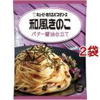 あえるパスタソース 和風きのこ バター醤油仕立て ( 1人前*2袋入*2コセット )/ あえるパスタソース