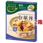 からだシフト 糖質コントロール 中華丼 ( 210g*2コセット )/ からだシフト