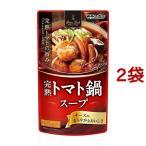 ビストロディッシュ 完熟トマト鍋スープ ( 750g*2コセ