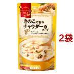 きのこで作るチャウダー用スープ ( 750g*2コセット )