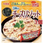 丸美屋 五穀ごはん 3種のチーズクリームリゾット ( 220g*3コセット )