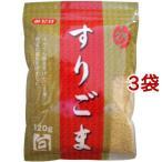 すりごま(白) ( 120g*3コセット )/ みたけ