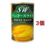 S&W マンゴースライス 4号缶 ( 425g*3コセット )