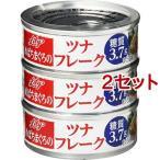 リリー めばちまぐろでつくったツナフレーク 油漬 ( 70g*3コ入*2コセット )/ リリー(Lily) ( 缶詰 )