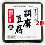 (訳あり)オーサワの胡麻豆腐(黒) ( 100g*2コセット )/ オーサワ