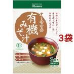 オーサワの有機みそ汁 (生みそタイプ) ( 52.5g(3食)*3コセット )/ オーサワ ( 味噌汁 )