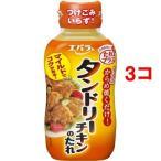 エバラ タンドリーチキンのたれ ( 215g*3コセット )/ エバラ