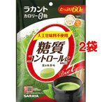 サラヤ ラカント カロリーゼロ飴 シュガーレス 深み抹茶味 ( 60g*2コセット )/ ラカント
