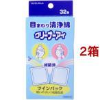 目の周り洗浄綿 クリーナーアイ ( 32包*2コセット )