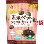 サンコー 玄米パフのクランチチョコ ( 10コ入*2コセット ) ( チョコレート ホワイトデー 義理チョコ )