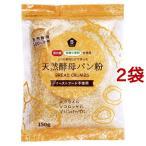 ムソー 国産有機小麦粉使用天然酵母パン粉 21621 ( 150g*2コセット )