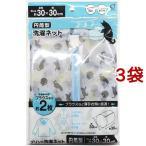 プリント洗濯ネット円筒型 ネコとさかな 30*30cm ( 1コ入*3コセット )/ オカザキ