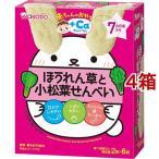 赤ちゃんのおやつ+Ca カルシウム ほうれん草と小松菜せんべい ( 20g(2枚*6袋入)*4コセット )
