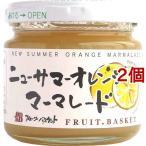 フルーツバスケット ニューサマーオレンジマーマレード ( 140g*2コセット )/ フルーツバスケット