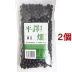 平譯さんの畑から 黒豆 ( 300g*2コセット )/ 平譯さんの畑から